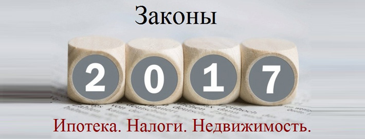 Закон об ипотеки изменения 2017