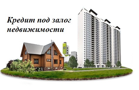 Ипотечный кредит под залог недвижимости заплатить кредит совкомбанк через интернет