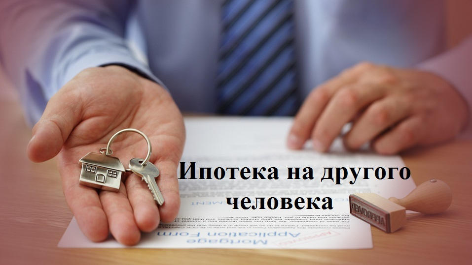 ведь переоформить ипотеку на другой банк собственного